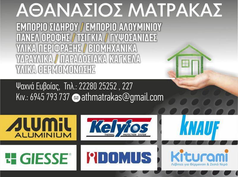 Ψαχνά: Ζητείται υπάλληλος από την επιχείρηση  «Εμπόριο σιδήρου-αλουμινίου Αθανάσιος Ματράκας» MATRAKAS 215