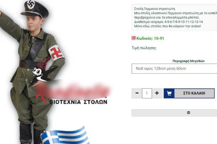 Ελληνική εταιρία έφτιαξε παιδική ναζιστική στολή για τις απόκριες