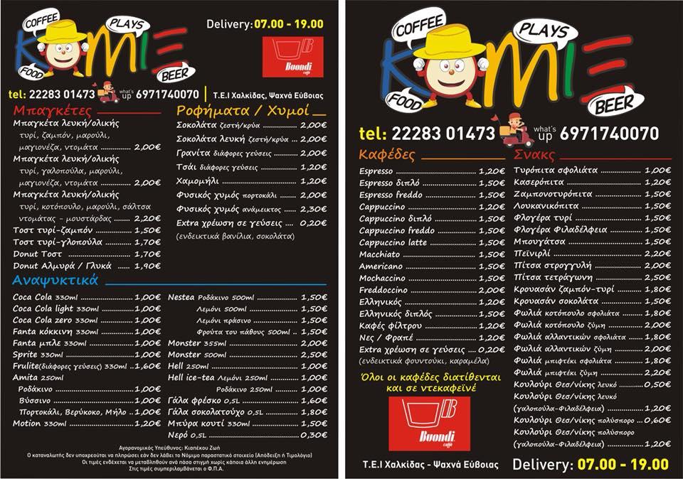 «Comix Food & Coffee»: Tώρα κοντά σας καθημερινά και με...delivery ! 27332180 2070491816552028 6792247501859700725 n  «Comix Food & Coffee» : Mαζί σας και πάλι από Δευτέρα 3 Σεπτεμβρίου ! 27332180 2070491816552028 6792247501859700725 n