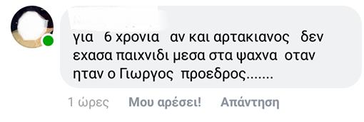 «Επευφημούν» τον Γιώργο Στούπα και του ζητούν μέσω Facebook να γυρίσει στον Ηρακλή Ψαχνών ! 27721205 797913890395863 109982191 n