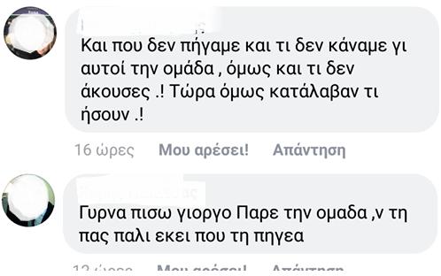 «Επευφημούν» τον Γιώργο Στούπα και του ζητούν μέσω Facebook να γυρίσει στον Ηρακλή Ψαχνών ! 27849035 797913943729191 803830288 n