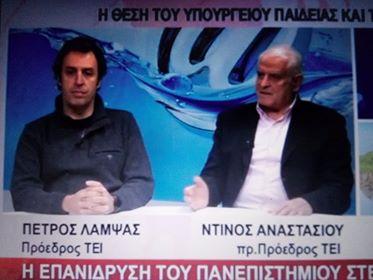 Πέτρος Λάμψας: «Σε λίγο καιρό μπορεί να μην υπάρχει και καθόλου το ΤΕΙ Στερεάς Ελλάδας..» (video) 28054031 801874406666478 1919704673 n