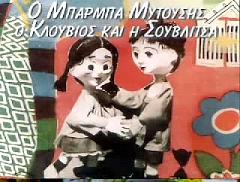 «Τα ελληνικά κλασικά παιδικά βιβλία στην μικρή και μεγάλη οθόνη (Β΄)» 3 1