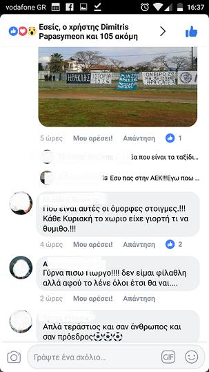 «Επευφημούν» τον Γιώργο Στούπα και του ζητούν μέσω Facebook να γυρίσει στον Ηρακλή Ψαχνών ! 3