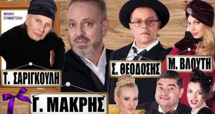 Η Θεατρική παράσταση του Γιώργου Μακρή «Οι χήρες και οι μακαρίτες» στην Χαλκίδα την Δευτέρα 9 Απριλίου 4 4