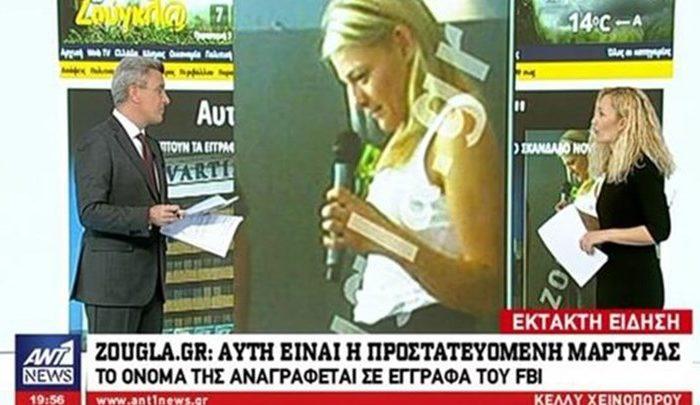 Novartis: Αυτή είναι η μάρτυρας «βαθύ λαρύγγι» - Η αποκάλυψη έγινε από το FBI - ΦΩΤΟ της υπάλληλου του Κωνσταντίνου Φρουζή (video)