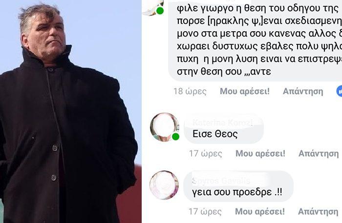 «Επευφημούν» τον Γιώργο Στούπα και του ζητούν μέσω Facebook να γυρίσει στον Ηρακλή Ψαχνών !