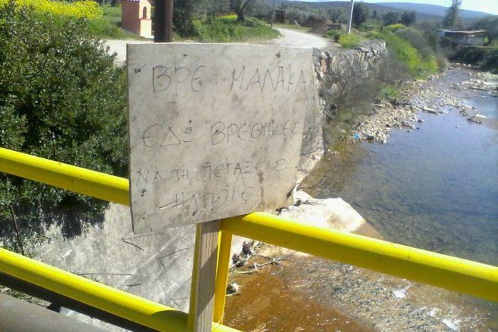 Ψαχνά:Tου άφησε μήνυμα σε ταμπέλα για τα σκουπίδια που πέταξε μέσα  στο ποτάμι ! (φωτό)