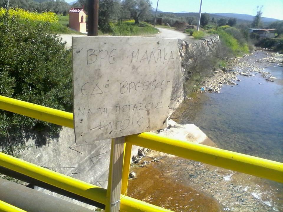 Ψαχνά:Tου άφησε μήνυμα σε ταμπέλα για τα σκουπίδια που πέταξε μέσα  στο ποτάμι ! (φωτό) 28872764 10216070067245446 5090226923745837056 n