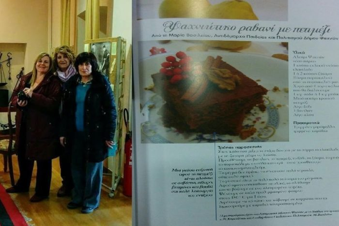 «Ψαχνιώτικο ραβανί με πετιμέζι» : Η συνταγή της Αντιδημάρχου Μαρίας Βασιλείου στον  «Γαστρονομικό χάρτη Έυβοιας και Σκύρου» !