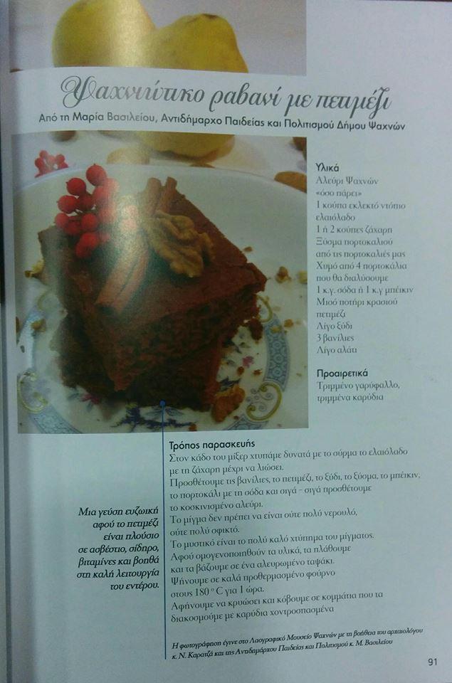 «Ψαχνιώτικο ραβανί με πετιμέζι» : Η συνταγή της Αντιδημάρχου Μαρίας Βασιλείου στον  «Γαστρονομικό χάρτη Έυβοιας και Σκύρου» ! 29066838 1651640224916220 8316266225155964928 n