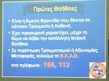 Ο Εκπολιτιστικός σύλλογος Σταυρού διοργάνωσε σεμινάριο πρώτων βοηθειών 29136070 2104065389834248 1243165295846096896 n