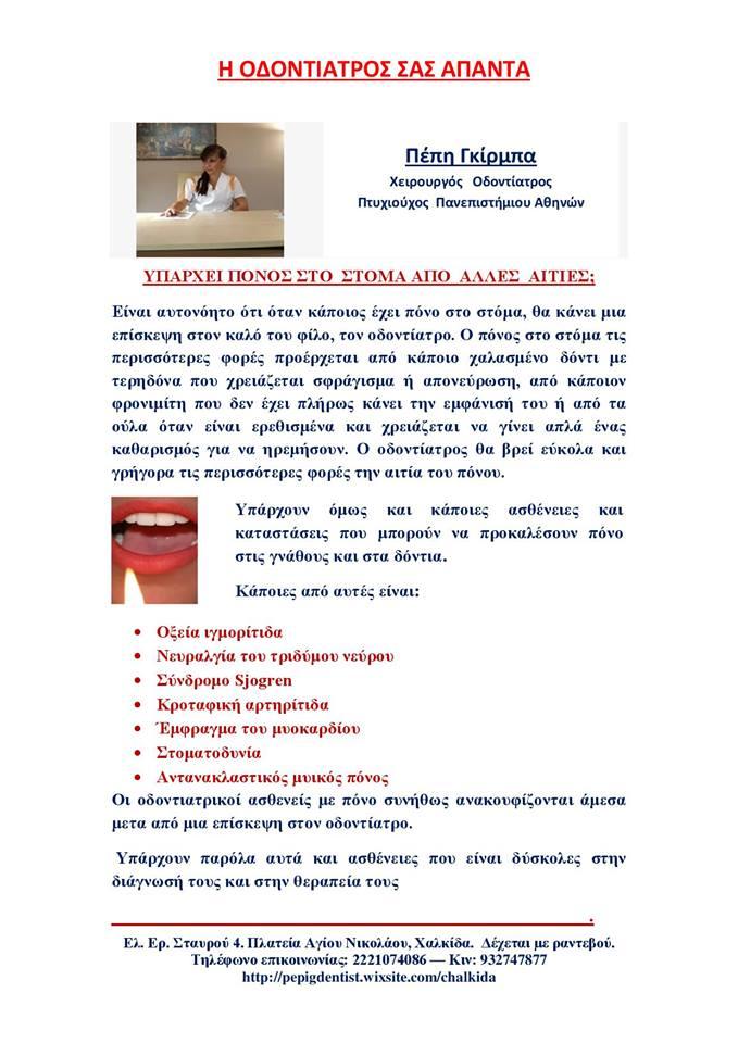 H Oδοντίατρος σας απαντά: «Υπάρχει πόνος στο στόμα από άλλες αιτίες;» 29341395 824971261023459 628151603 n