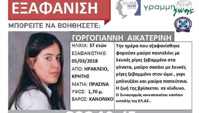 Silver Alert για την εξαφάνιση της Κατερίνας Γοργογιάννη 30688090 parapolitika                     1ab2b 1 28