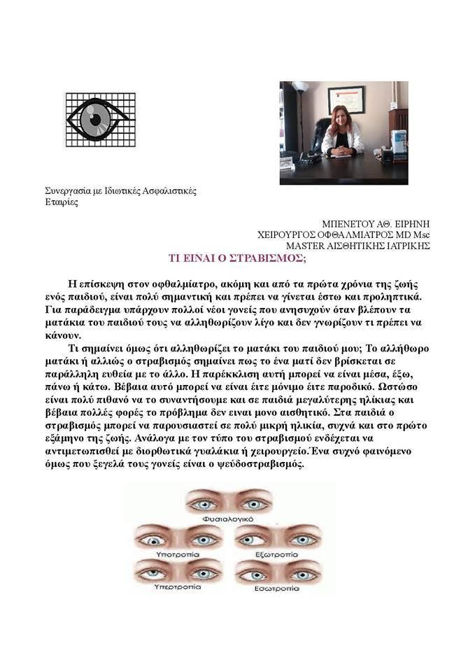 H Οφθαλμίατρος απαντά:«Παιδικός στραβισμός.Τι είναι; Η σημασία της έγκαιρης διάγνωσης» 6 3