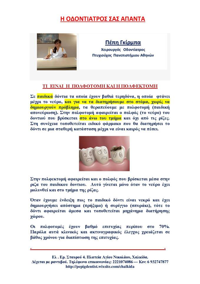 H Oδοντίατρος σας απαντά: «Τι είναι η πολφοτομή και η πολφεκτομή;» 6