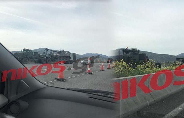 Άρματα μάχης και πυροβολικό εμφανίστηκαν στην Εθνική Οδό Αθηνών-Λαμίας !