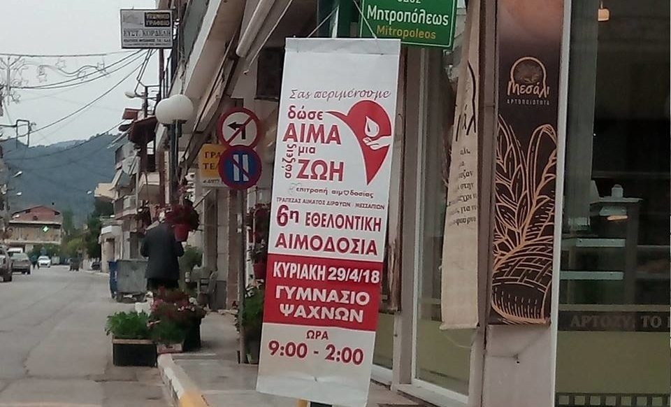 Διαφημιστικό πανελ  καλεί σε εθελοντική αιμοδοσία στα Ψαχνά από τις 9:00 το πρωί μέχρι τις 2:00 τα ξημερώματα