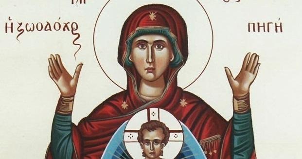Ιερά Πανήγυρις της Ζωοδόχου Πηγής (Παρασκευή 13 Απριλίου)