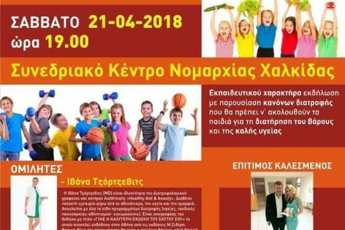 Ενημερωτική εκδήλωση με θέμα  «Παιδική παχυσαρκία-Διατροφή-Αθλητισμός» (Σάββατο 21 Απριλίου Συνεδριακό κέντρο Νομαρχίας Χαλκίδας)