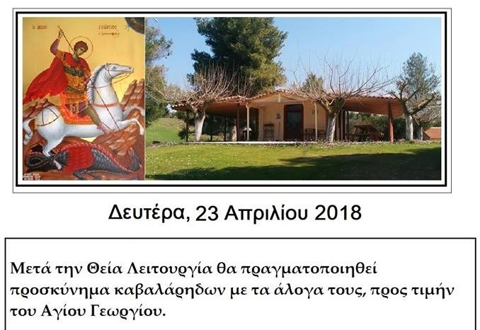 Θρησκευτική πανήγυρις Αγίου Γεωργίου του τροπαιοφόρου (Δευτέρα 23 Απριλίου Τριάδα)