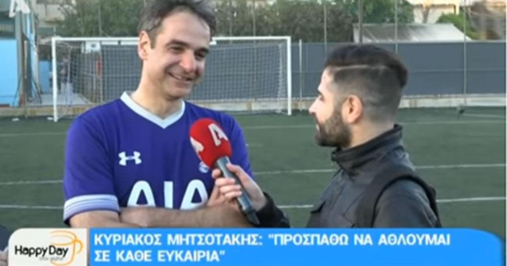Κυριάκος Μητσοτάκης  «Παίζω σε πρωτάθλημα ποδοσφαίρου στο σχολείο μου»  (video)  944b1e18855
