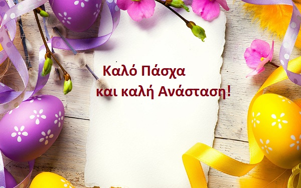 Ευχές  για καλό Πάσχα και καλή Ανάσταση από τον ΑΟ Χαλκίς