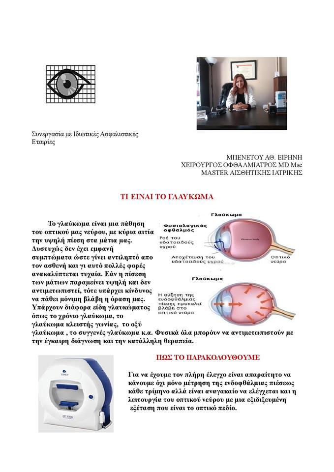 H Οφθαλμίατρος σας απαντά:«Τι είναι το γλάυκωμα;» 1 5