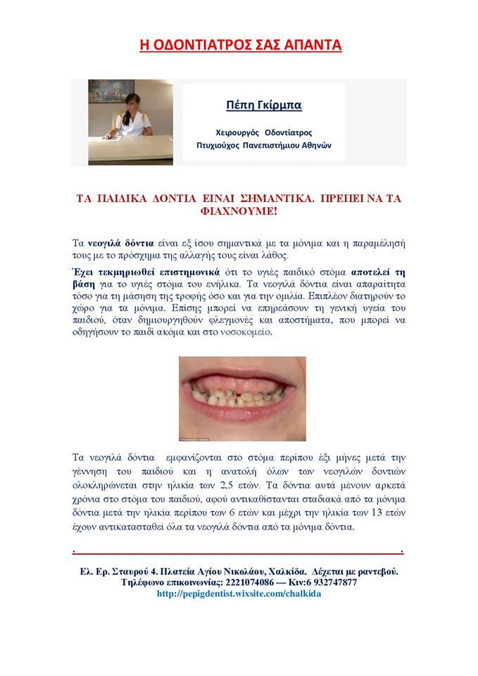H Oδοντίατρος σας απαντά: «Tα παιδικά δόντια είναι σημαντικά.Πρέπει να τα φτιάχνουμε !» 2 2