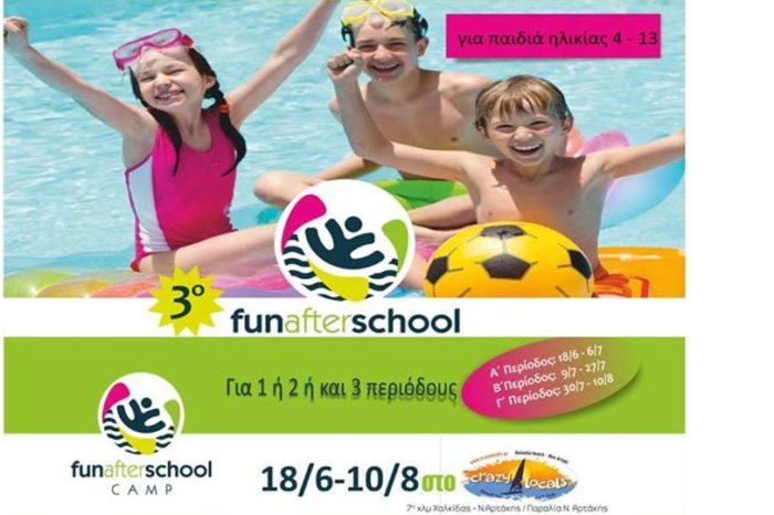 Αρχίζει το...«Fun after school camp 3» ! (18 Ιουνίου-10 Αυγούστου)