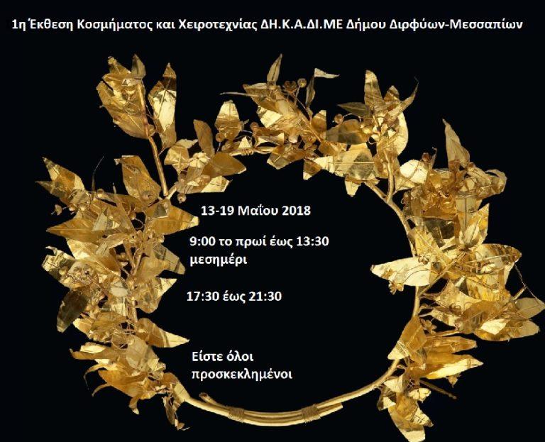 Δεύτερη ημέρα ανθοκομικής έκθεσης στα Ψαχνά.Αρχίζει αύριο η έκθεση κοσμήματος και χειροτεχνίας xrysa stefania 7