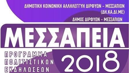 Πρόγραμμα Πολιτιστικών εκδηλώσεων «Μεσσάπεια 2018»