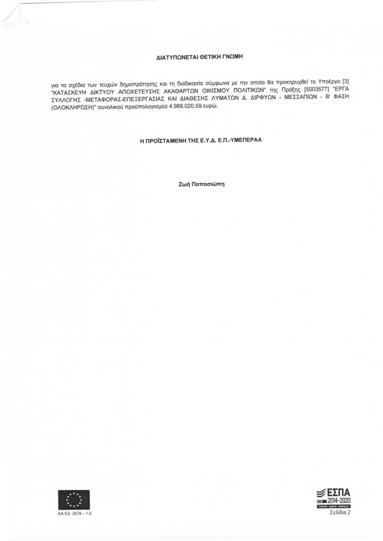 Έγκριση διακήρυξης για το υποέργο «Κατασκευή Δικτύου αποχέτευσης ακάθαρτων οικισμού Πολιτικών» 2 1