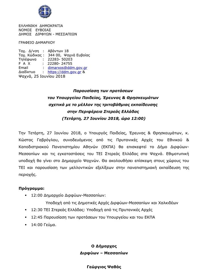 Ο Υπουργός Παιδείας Κώστας Γαβρόγλου  την Τετάρτη 27 του μηνός στα Ψαχνά 2 4