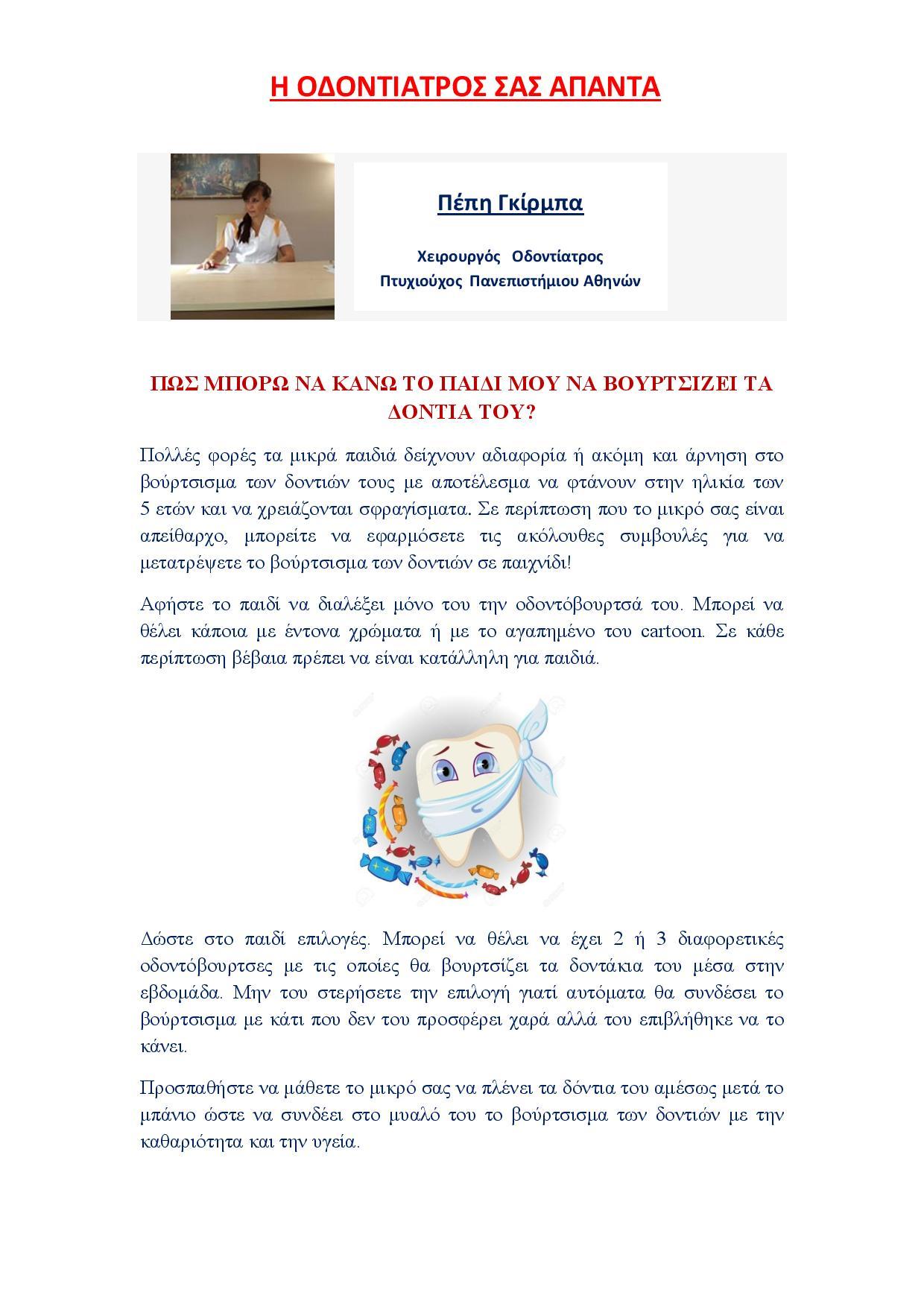 H Oδοντίατρος σας απαντά: «Πως μπορώ να κάνω το παιδί μου να βουρτσίζει τα δόντια του;» Document page 003
