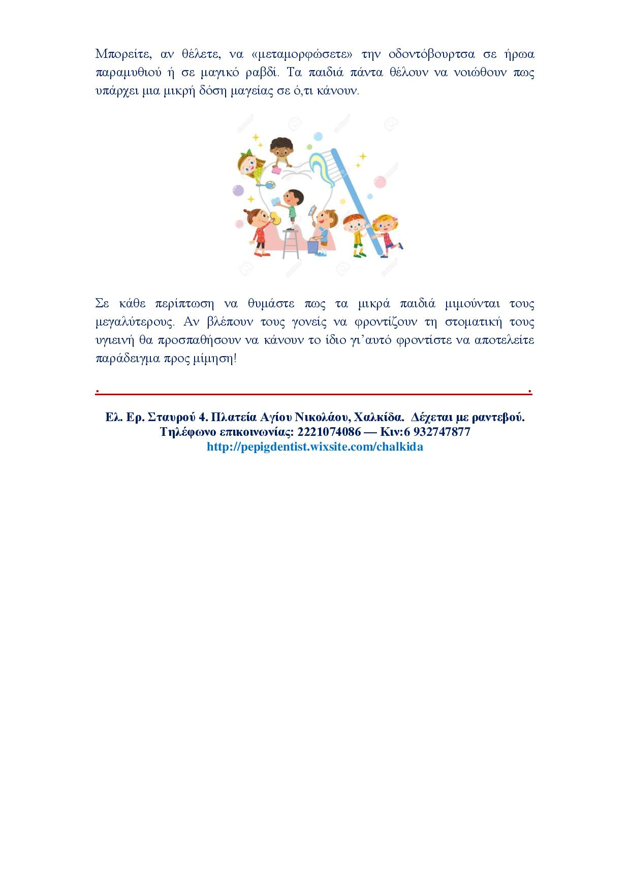 H Oδοντίατρος σας απαντά: «Πως μπορώ να κάνω το παιδί μου να βουρτσίζει τα δόντια του;» Document page 004