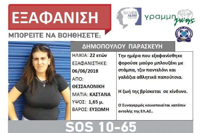 Εξαφανίστηκε 22χρονη στη Θεσσαλονίκη – Κινδυνεύει η ζωή της