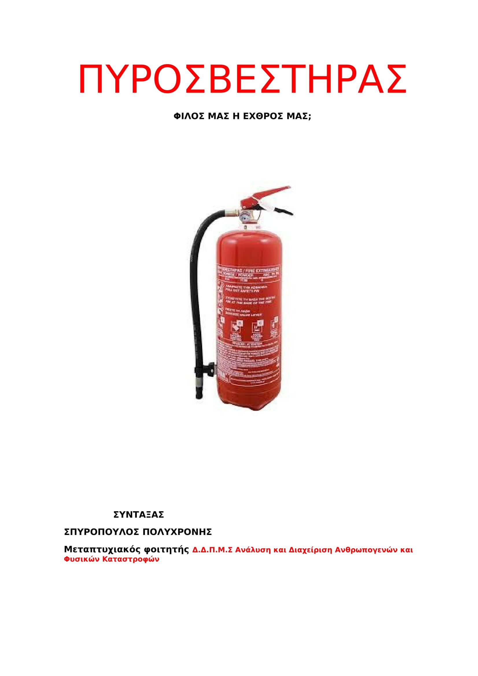 «Πυροσβεστήρας: Φίλος μας ή εχθρός μας;»                           1 01