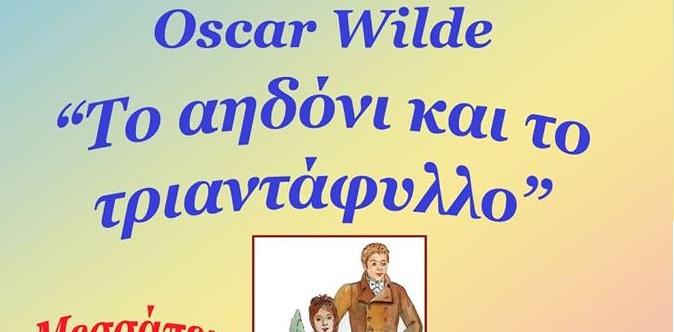 Η  θεατρική ομάδα του Πολιτιστικού συλλόγου Τριάδας παρουσιάζει την θεατρική παράσταση  «Το Αηδόνι και το τριαντάφυλλο» (Τρίτη 3 Ιουλίου 21:30)