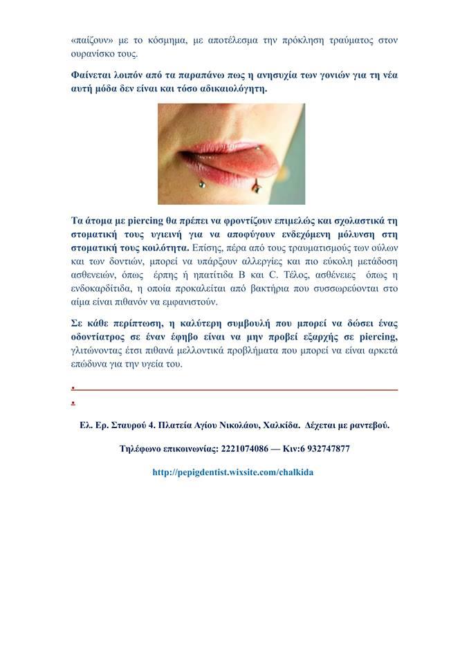 H Oδοντίατρος σας απαντά: «Piercing: Είναι επικίνδυνο;» 2 4