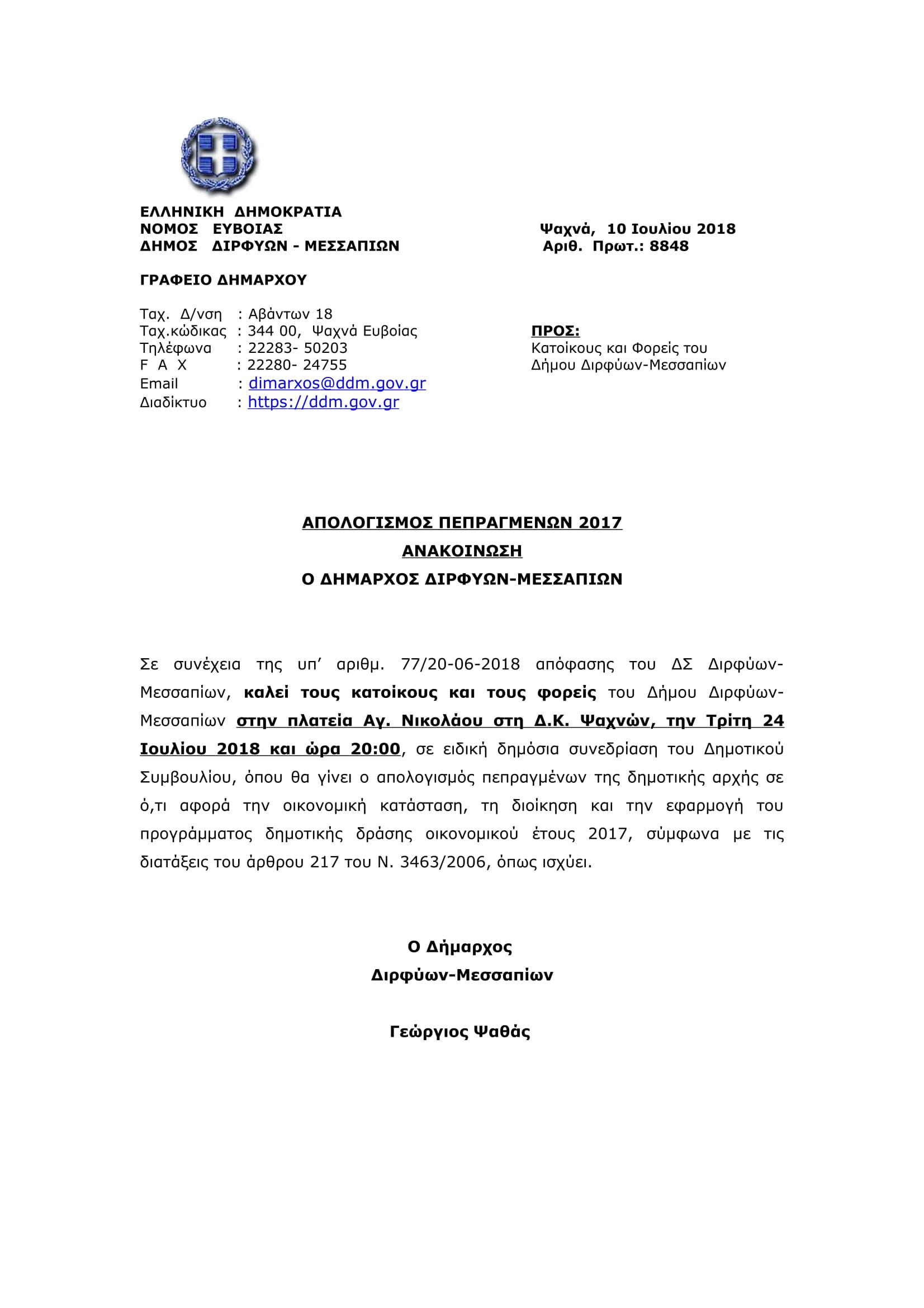 Απολογισμός πεπραγμένων 2017 (Τρίτη 24/7/18-20.00) 2018