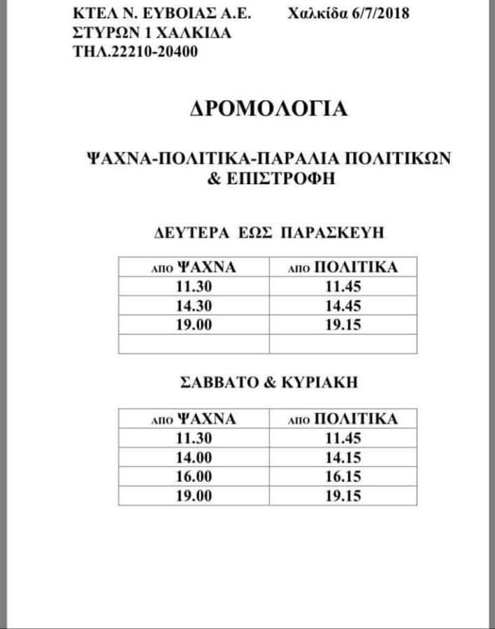 Ξεκίνησαν τα καλοκαιρινά δρομολόγια Ψαχνά-Πολιτικά.Δείτε το πρόγραμμα των δρομολογίων και την τιμή του εισιτηρίου 36693008 10212250984535449 3143029618076811264 n