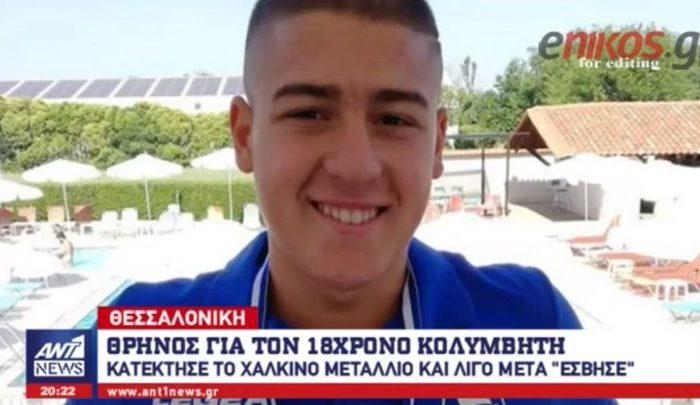 Αυτός είναι ο 18χρονος που «έσβησε» σε πισίνα στην Θεσσαλονίκη (video)