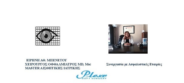 Η Οφθαλμίατρος απαντά:«Τι είναι το PLEXR και που εφαρμόζεται;»