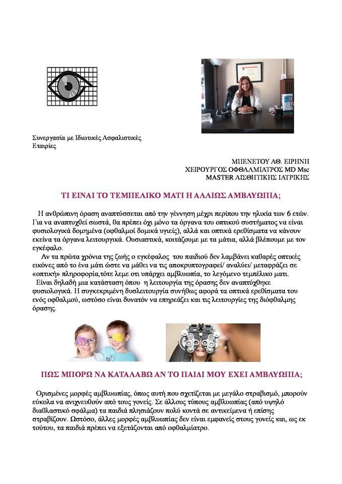 Η Οφθαλμίατρος απαντά:«Τι είναι το τεμπέλικο μάτι ή αλλιώς αμβλυωπία;» 21
