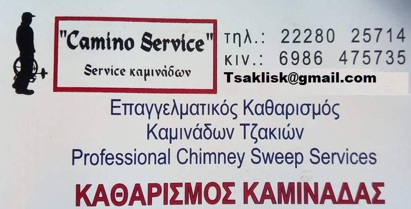 Επαγγελματικός καθαρισμός καμινάδων και τζακιών «Camino service» (Ψαχνά Ευβοίας) 4 2
