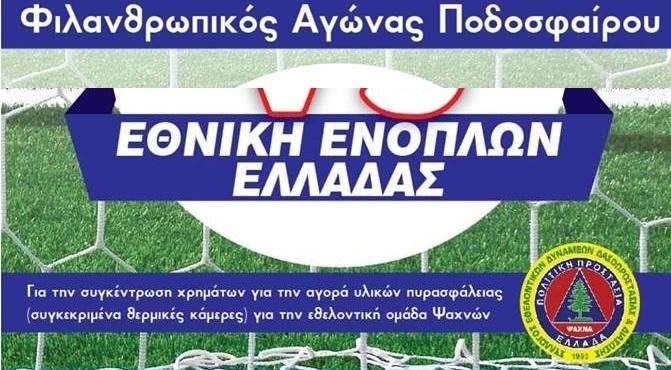 Φιλανθρωπικός αγώνας ποδοσφαίρου για την ενίσχυση της εθελοντικής ομάδας Ψαχνών