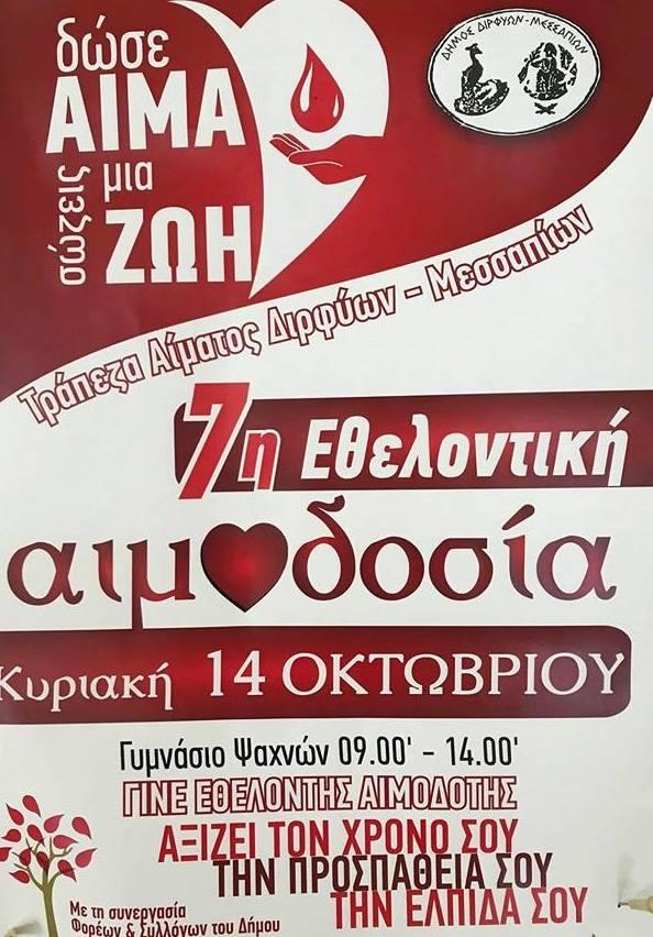 7η εθελοντική αιμοδοσία Δήμου Διρφύων Μεσσαπίων (Κυριακή 14 Οκτωβρίου Γυμνάσιο Ψαχνών) 2222