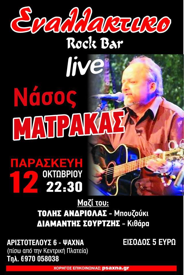 Ο Νάσος Ματράκας live στο Εναλλακτικό (12/10/18) 43509292 1107694236072288 1693266778861338624 n
