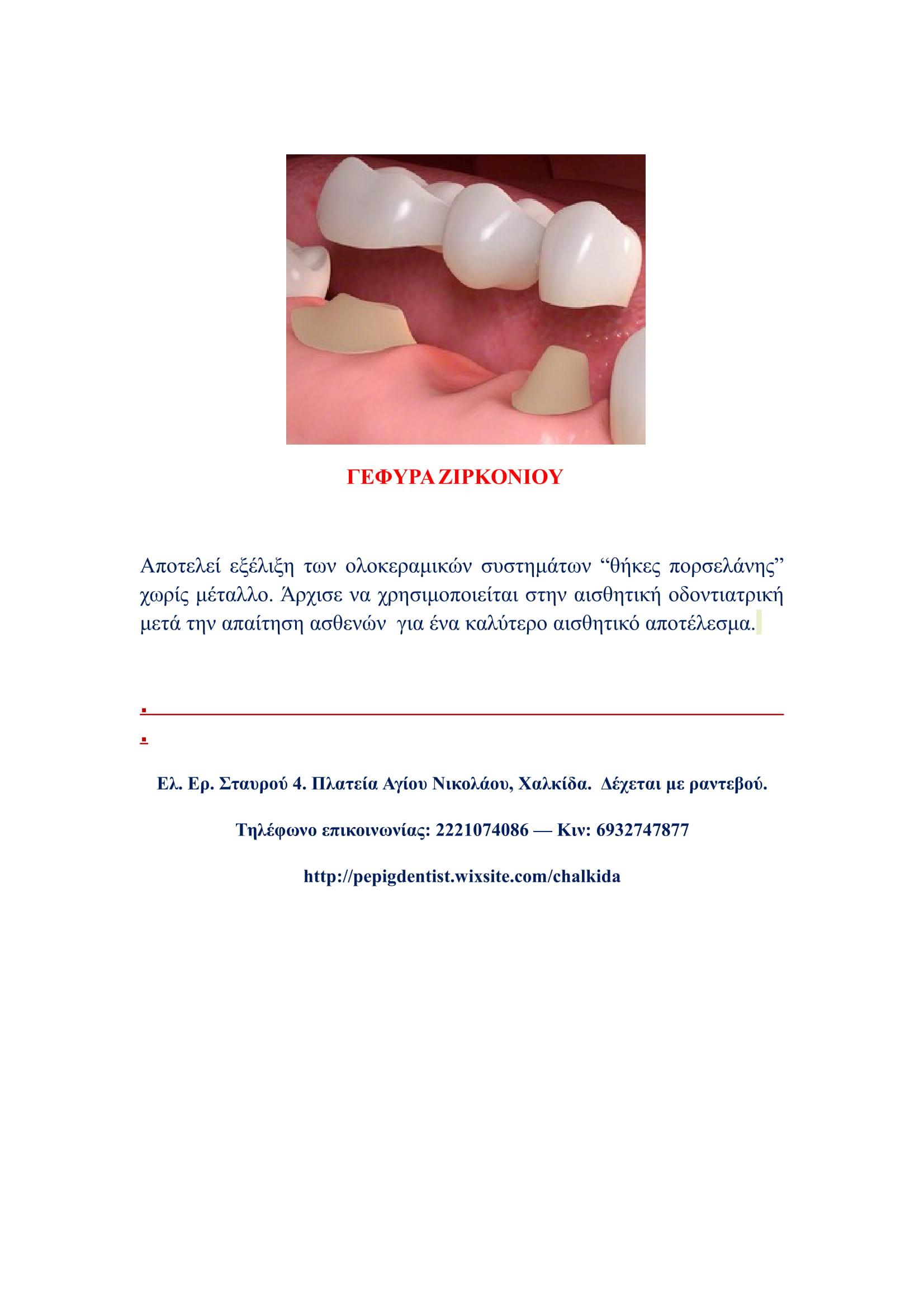 H Oδοντίατρος σας απαντά: «Τι είναι η στεφάνη (θήκη) ζιρκονίου;»                                                    2019 1 2